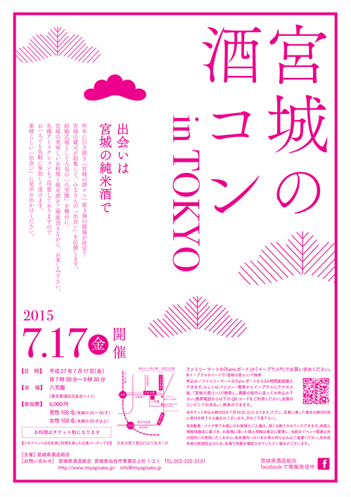 2015酒コン東京チラシ.jpg