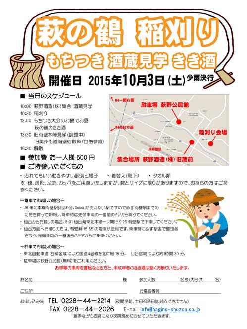 2015稲刈りチラシ.jpg