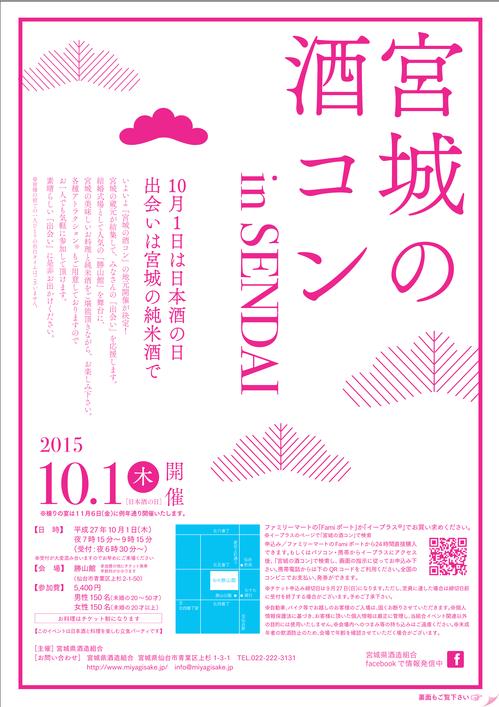 sakekon_sendai_2015_fix 20150805.png