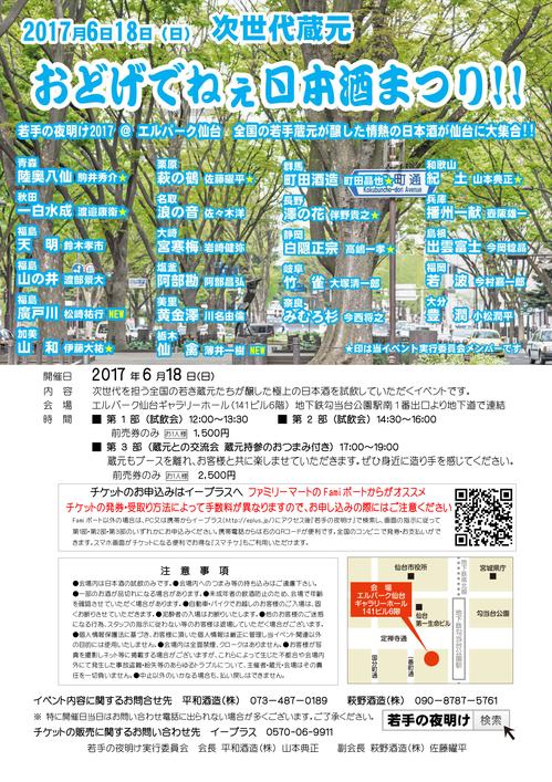 2017仙台チラシ.png