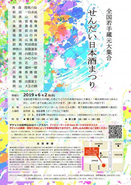 2019仙台チラシ見本.jpg