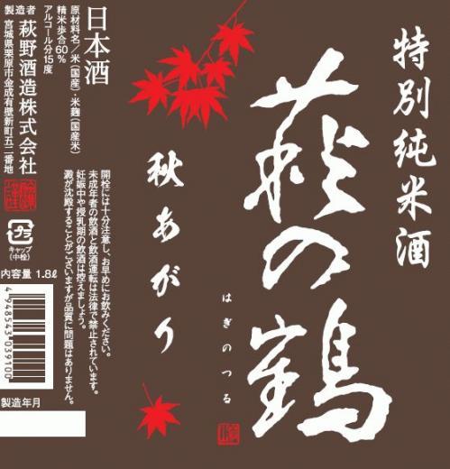 5300 萩の鶴 秋あがり特別純米 1.8 .JPG