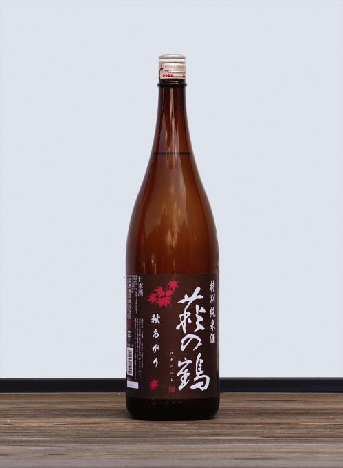 萩の鶴 秋あがり1.8_R.jpg