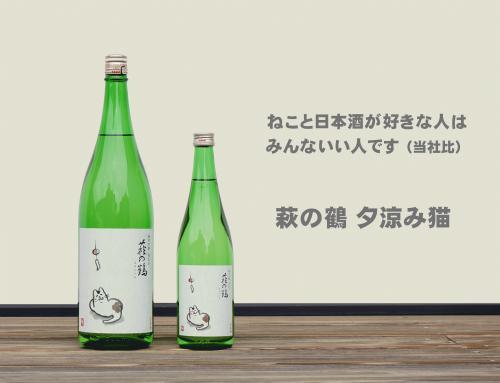 萩の鶴 夕涼み猫1.8 720_1.jpg