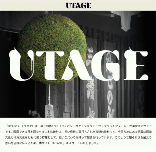 UTAGE.png