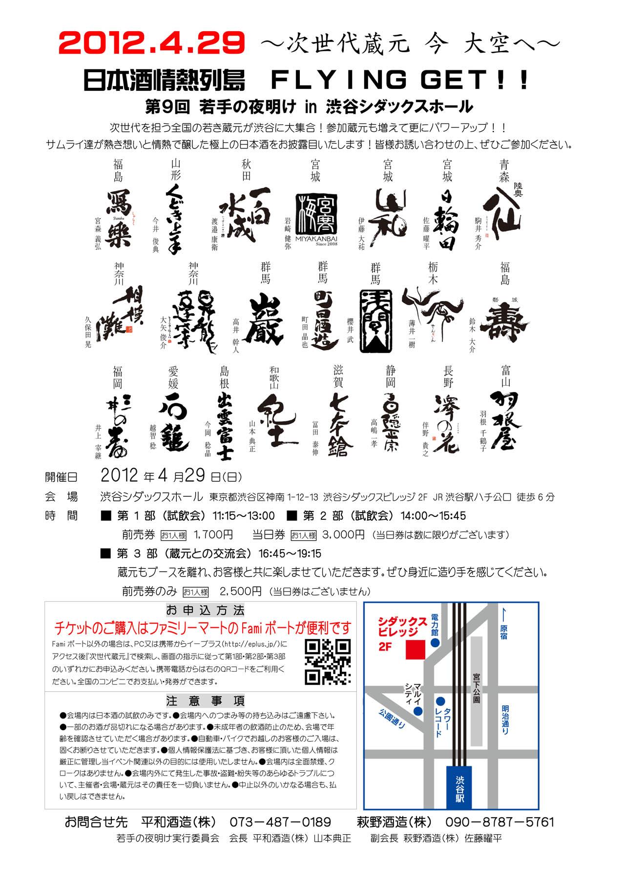 http://www.hagino-shuzou.co.jp/images/2012%E6%B8%8B%E8%B0%B7%E3%83%81%E3%83%A9%E3%82%B7.jpg